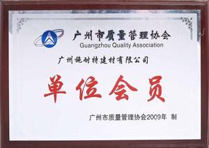 武汉质量管理协会单位会员