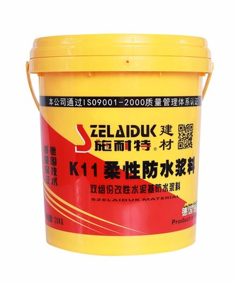 K11柔韧性防水浆料20kg(黄桶)黄桶