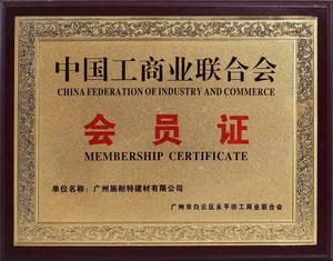 中国工商业联合会会员证书