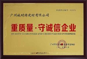 重质量守诚信企业证书